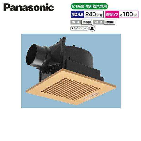 PANASONIC-FY-24JK8 87 永遠の定番 FY-24JK8 数量限定アウトレット最安価格 パナソニック Panasonic 24時間 天井埋込形換気扇 局所換気兼用 ルーバーセット