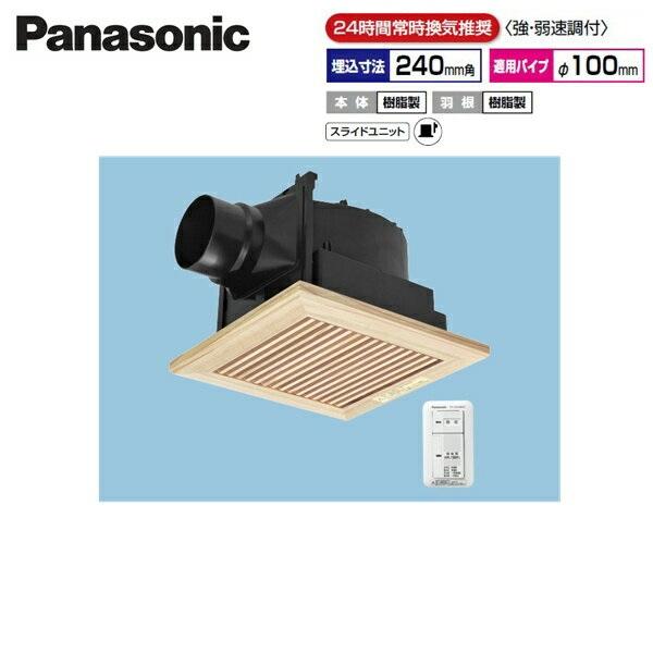 [FY-24J8VC/15]パナソニック[Panasonic]天井埋込形換気扇[24時間常時換気][ルーバーセット]