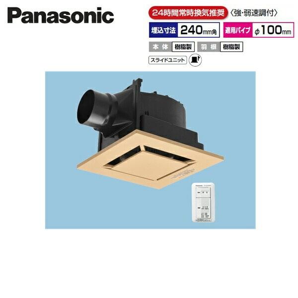 [FY-24JG8VC/89]パナソニック[Panasonic]天井埋込形換気扇[24時間常時換気][ルーバーセット]