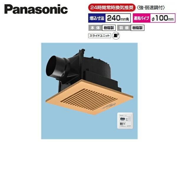 [FY-24JG8VT/84]パナソニック[Panasonic]天井埋込形換気扇[24時間常時換気][ルーバーセット]