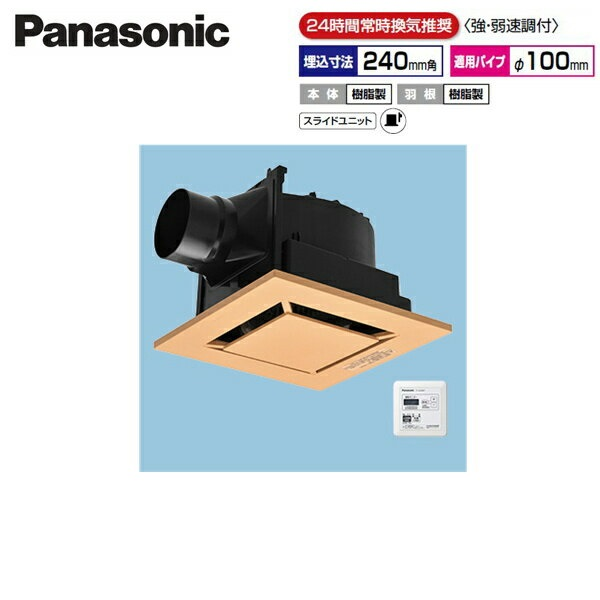 [FY-24JG8VT/89]パナソニック[Panasonic]天井埋込形換気扇[24時間常時換気][ルーバーセット]