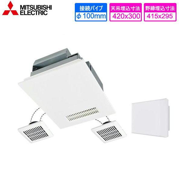 [V-243BZL2-HM]三菱電機[MITSUBISHI]浴室乾燥機[三菱HEMS対応][送料無料]