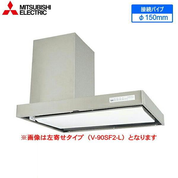 [V-90SF2-R]三菱電機[MITSUBISHI]レンジフードファン[サイドフード形][右寄せタイプ][IHクッキングヒーター連動可能][送料無料]
