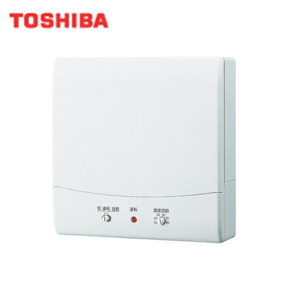 [VFP-12PXHSD]東芝[TOSHIBA]パイプ用ファンセンサー自動運転タイプ風量形[湿度センサー]
