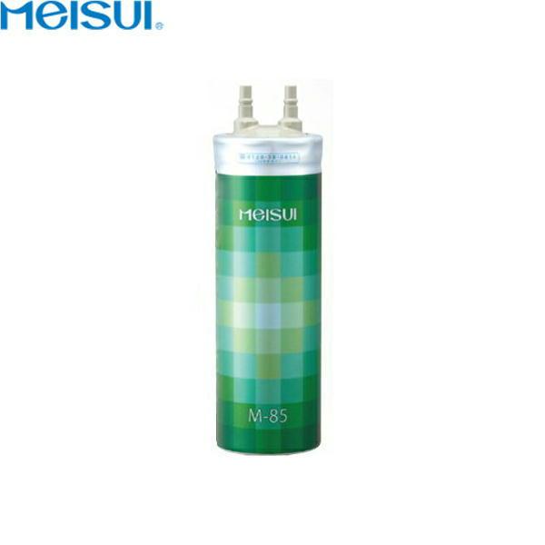 [M-85]メイスイ[Meisui]家庭用浄水器2型Mシリーズ交換用カートリッジ[送料無料]