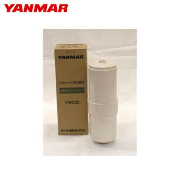 [YWC33]ヤンマー[YANMAR]交換用浄水カートリッジ[浄水器YWP30交換用ろ材]