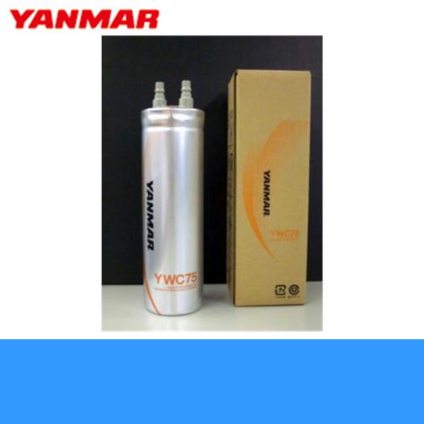 [YWC75]ヤンマー[YANMAR]交換用浄水カートリッジ[YWC73後継品]
