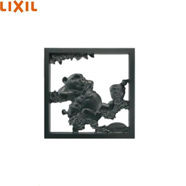 [SBFY65(NNA025G)]リクシル[LIXIL]ブロック飾りプーさんC型[鋳物窓][ブラック][送料無料]