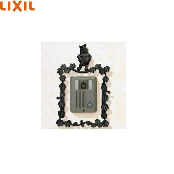 [SBFG45(WJL131GM)]リクシル[LIXIL]インターホン台座飾りプーさんB型[ブラック][送料無料]