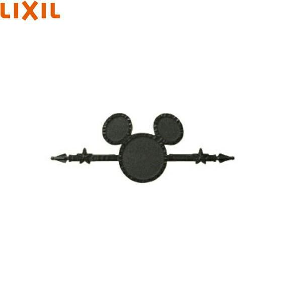 [KDWKA(WJL156GD)]リクシル[LIXIL]壁飾りミッキーA型[ブラック][送料無料]
