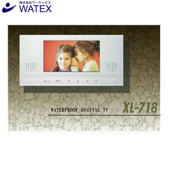 ワーテックス[WATEX]地上デジタル防水テレビ[7インチ]XL-718[送料無料]