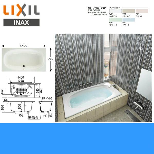 リクシル[LIXIL/INAX]人造大理石浴槽[グラスティN浴槽][間口1400mm][1方半エプロン]ABN-1401A【送料無料】