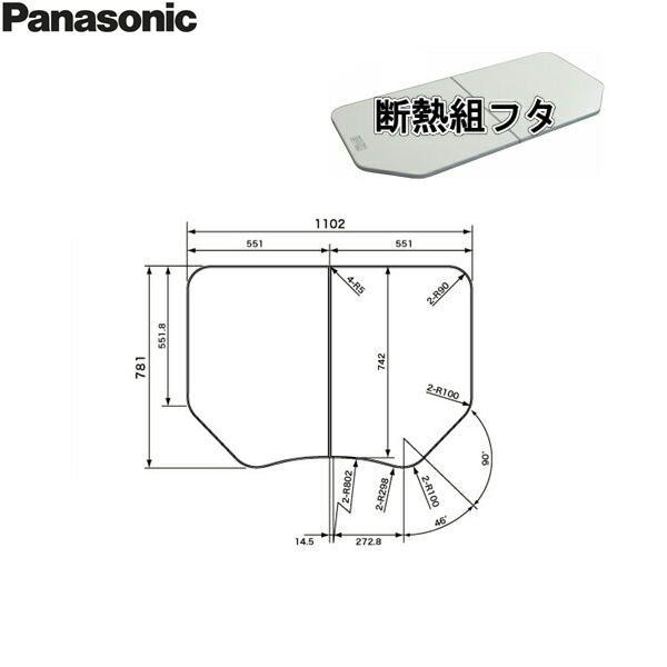 [GKK71KN6KK]パナソニック[PANASONIC]風呂フタ2分割[断熱組フタ]1150腰掛[送料無料]