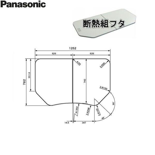 [GKK72WKN6KK]パナソニック[PANASONIC]風呂フタ2分割[断熱組フタ]1300腰掛[送料無料]