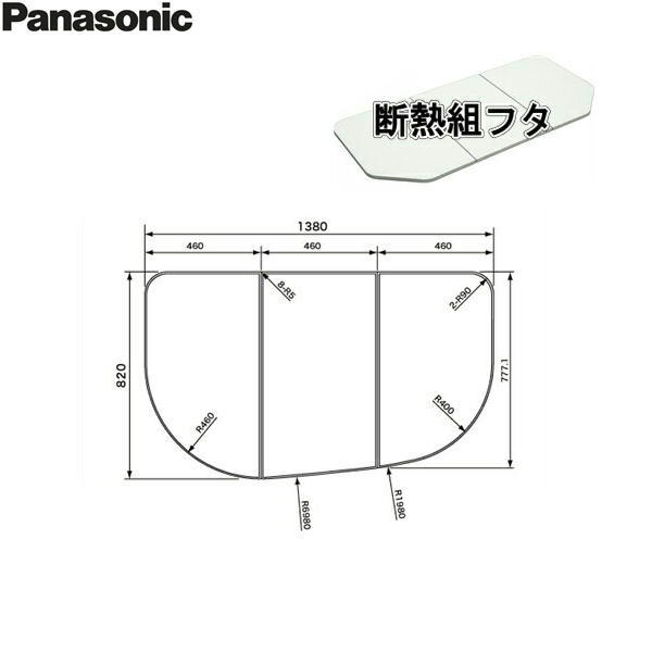 [GKK74KN6TKR]パナソニック[PANASONIC]風呂フタ3分割[断熱組フタ]1600タマゴR[送料無料]