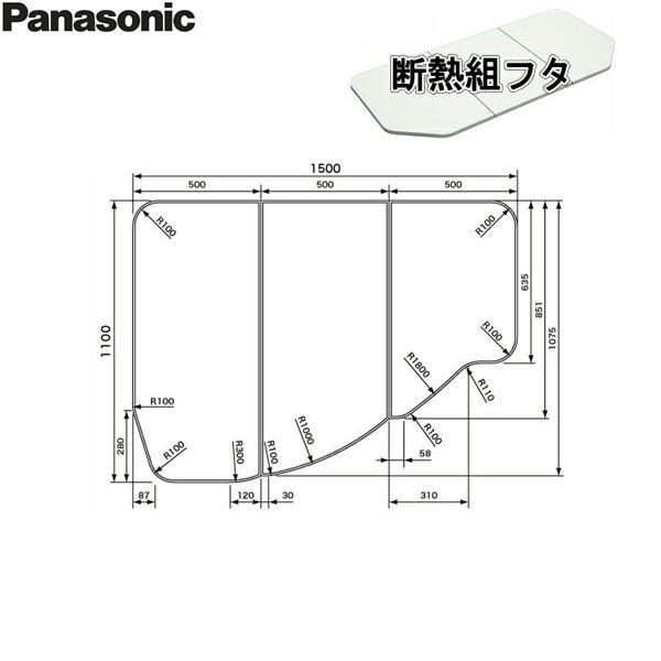 [GKK76KN6UKL]パナソニック[PANASONIC]風呂フタ3分割[断熱組フタ]コーナーL[送料無料]