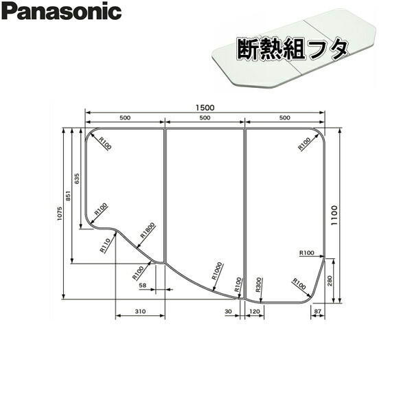 [GKK76KN6UKR]パナソニック[PANASONIC]風呂フタ3分割[断熱組フタ]コーナーR[送料無料]