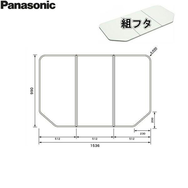 [GTD76KN11]パナソニック[PANASONIC]風呂フタ3枚割[組フタ]ワイド浴槽用【送料無料】