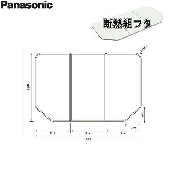 [GTD76KN91]パナソニック[PANASONIC]風呂フタ[断熱組フタ]ワイド浴槽用[送料無料]