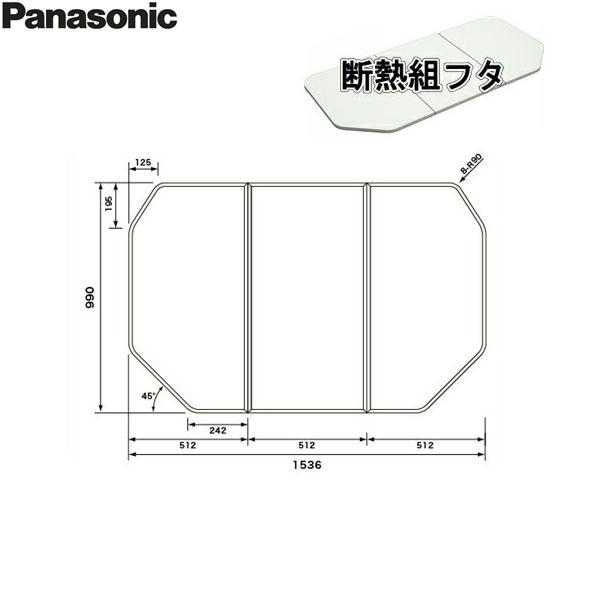 [GTD76KN9M]パナソニック[PANASONIC]風呂フタ[断熱組フタ]ワイド浴槽用【送料無料】