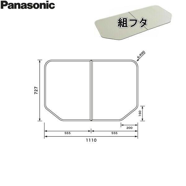[GTG71KN11]パナソニック[PANASONIC]風呂フタ[組フタ]1150用[送料無料]