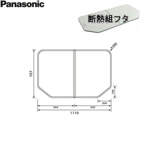 [GTG71KN91]パナソニック[PANASONIC]風呂フタ[断熱組フタ]1150用【送料無料】