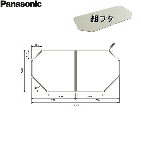 [GTG74KN1M]パナソニック[PANASONIC]風呂フタ[組フタ]16用【送料無料】