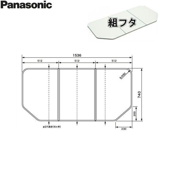 [GTG74TN11]パナソニック[PANASONIC]風呂フタ3枚割[組フタ]1600用[送料無料]