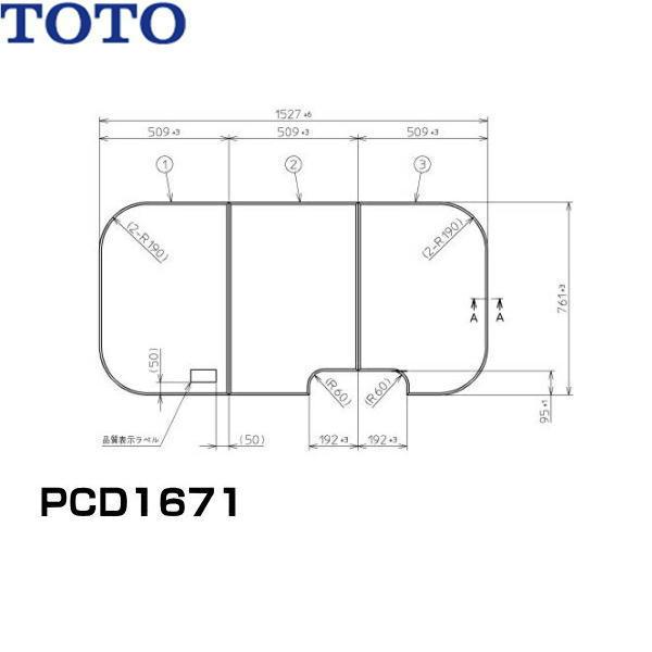 [PCD1671#NW1]TOTOふろふた組み合わせ式(3枚1組)【送料無料】