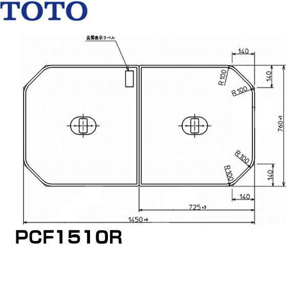 送料込 毎日がバーゲンセール TOTO-PCF1510R PCF1510R#NW1 おトク 送料無料 2枚1組 TOTOふろふた軽量把手付き組み合わせ式