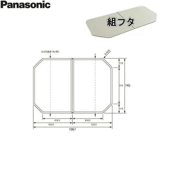 [RSJ73AN1S]パナソニック[PANASONIC]風呂フタ[組フタ]1100[送料無料]