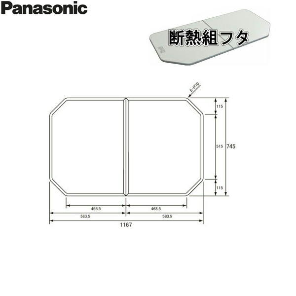 [RSJ74HN1S]パナソニック[PANASONIC]風呂フタ[断熱組フタ]1200[送料無料]