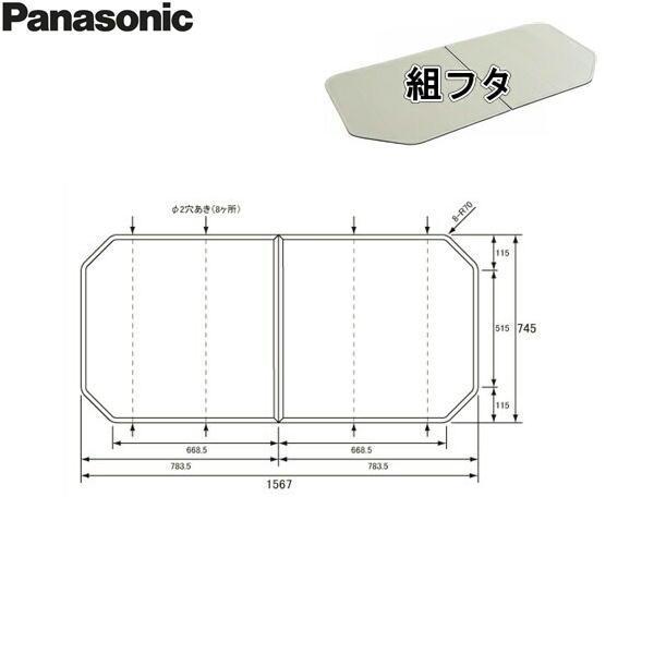[RSJ79AN1S]パナソニック[PANASONIC]風呂フタ[組フタ]ストレート1600[送料無料]