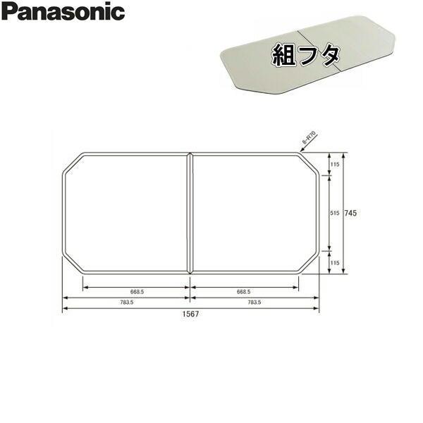 [RSJ79HN1S]パナソニック[PANASONIC]風呂フタ[保温組フタ]ストレート1600[送料無料]