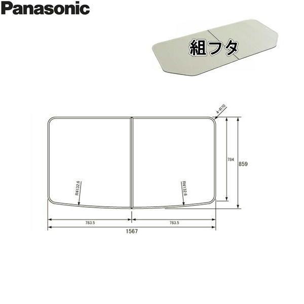 [RSJ79HN1Y]パナソニック[PANASONIC]風呂フタ[保温組フタ]弓形1600【送料無料】