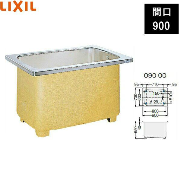 リクシル[LIXIL/SUNWAVE]ステンレス浴槽[間口900埋込式]S090-00A[ノーエプロン]【送料無料】