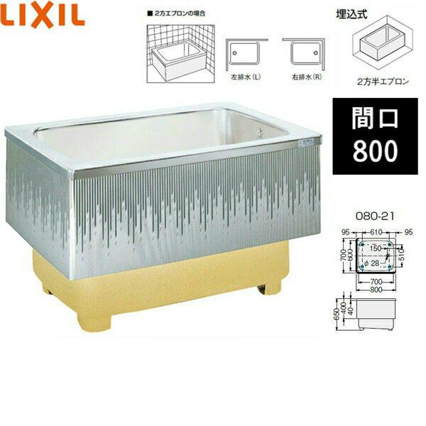 リクシル[LIXIL/SUNWAVE]ステンレス浴槽クリスタルストライプ[間口800埋込式]SA080-21RA-BL/SA080-21LA-BL[二方半エプロン][送料無料]