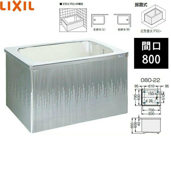 リクシル[LIXIL/SUNWAVE]ステンレス浴槽クリスタルストライプ[間口800据置式]SA080-22RA-BL/SA080-22LA-BL[二方全エプロン][送料無料]