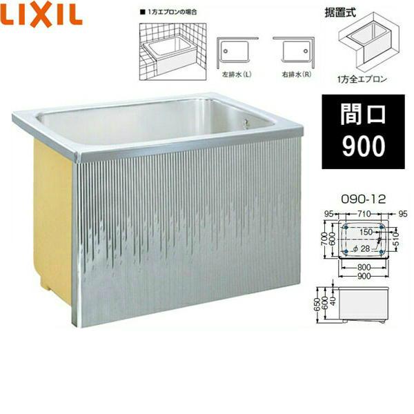 リクシル[LIXIL/SUNWAVE]ステンレス浴槽クリスタルストライプ[間口900据置式]SA090-12RA-BL/SA090-12LA-BL[一方全エプロン][送料無料]