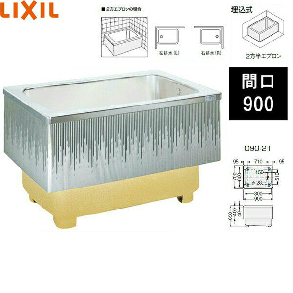 リクシル[LIXIL/SUNWAVE]ステンレス浴槽クリスタルストライプ[間口900埋込式]SA090-21RA-BL/SA090-21LA-BL[二方半エプロン]【送料無料】