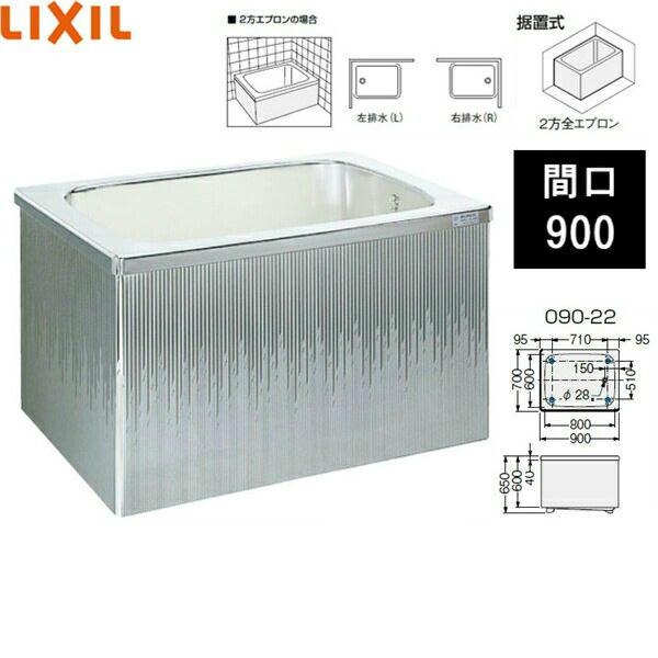 リクシル[LIXIL/SUNWAVE]ステンレス浴槽クリスタルストライプ[間口900据置式]SA090-22RA-BL/SA090-22LA-BL[二方全エプロン][送料無料]