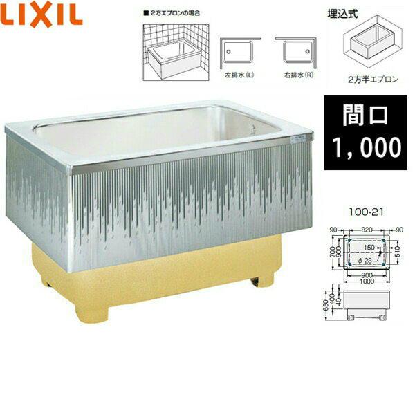 リクシル[LIXIL/SUNWAVE]ステンレス浴槽クリスタルストライプ[間口1000埋込式]SA100-21RA-BL/SA100-21LA-BL[二方半エプロン][送料無料]