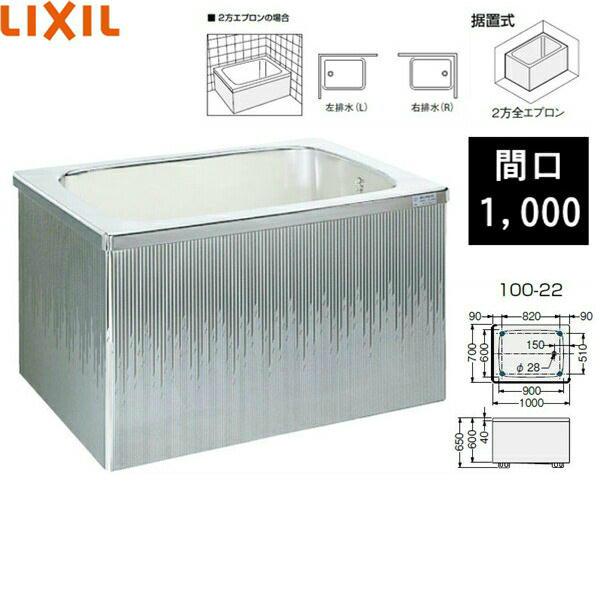 リクシル[LIXIL/SUNWAVE]ステンレス浴槽クリスタルストライプ[間口1000据置式]SA100-22RA-BL/SA100-22LA-BL[二方全エプロン][送料無料]