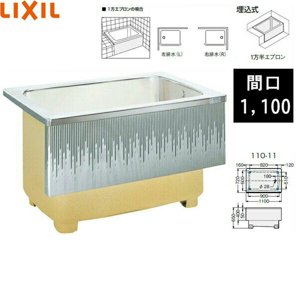 リクシル[LIXIL/SUNWAVE]ステンレス浴槽クリスタルストライプ[間口1100埋込式]SA110-11RA-BL/SA110-11LA-BL[一方半エプロン][送料無料]