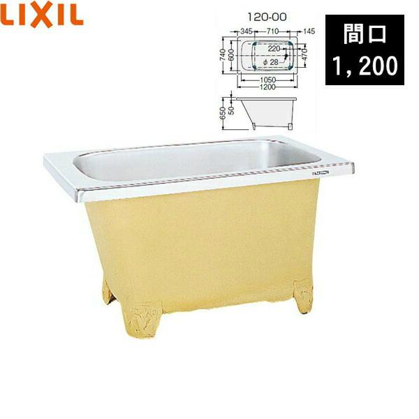 リクシル[LIXIL/SUNWAVE]ステンレス浴槽[間口1200埋込式]SBS120-00A[ノーエプロン][送料無料]