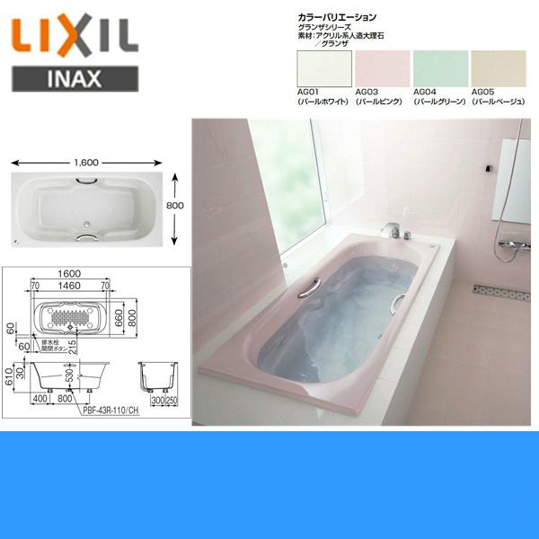 リクシル[LIXIL/INAX]人造大理石浴槽[グランザシリーズ][間口1600mm]TBN-1600HP【送料無料】