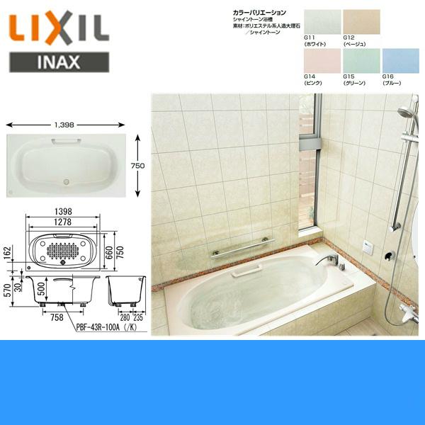 リクシル[LIXIL/INAX]人造大理石浴槽[シャイントーン浴槽][間口1400mm][1方半エプロン]VBN-1401HPA【送料無料】