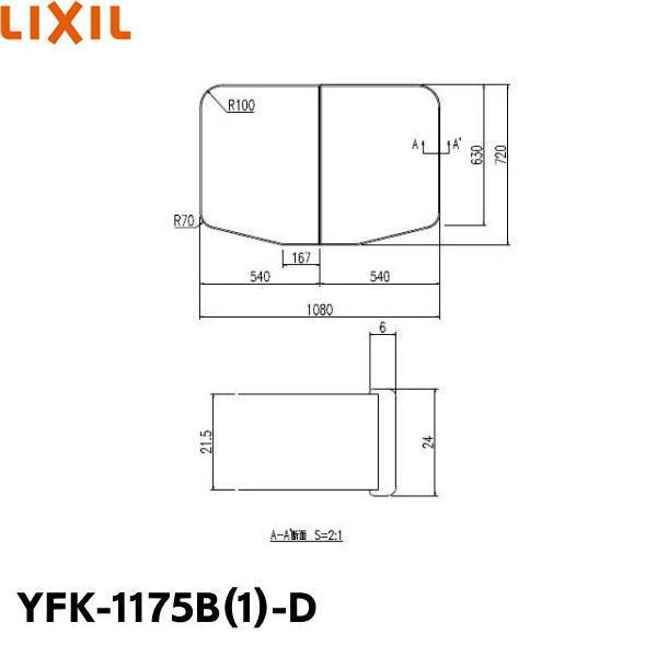 [YFK-1175B(1)-D]リクシル[LIXIL/INAX]風呂フタ(保温風呂フタ)(2枚1組)[送料無料]