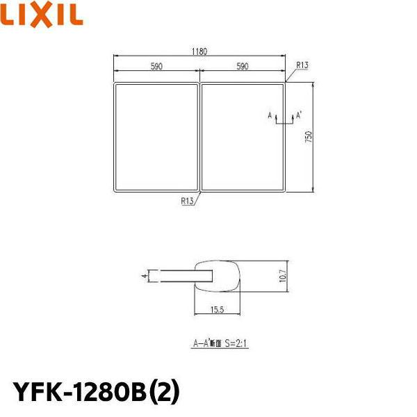 [YFK-1280B(2)]リクシル[LIXIL/INAX]風呂フタ(保温風呂フタ)(2枚1組)[送料無料]