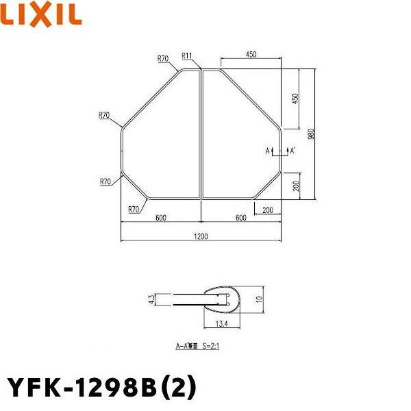 [YFK-1298B(2)]リクシル[LIXIL/INAX]風呂フタ(2枚1組)[送料無料]
